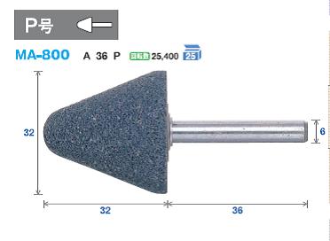 【当日出荷】FSK 軸付砥石(A) MA-800 32*32*6 10本入り