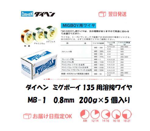 ダイヘン ミグボーイ135・200用溶接ワイヤ MB-1 0.8mm 200g*5個