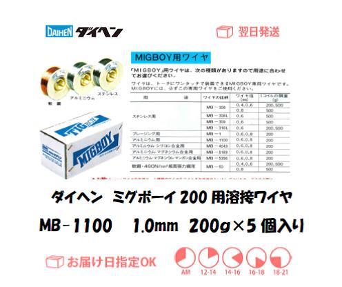 ダイヘン ミグボーイ200用溶接ワイヤ MB-1100 1.0mm 200g*5個