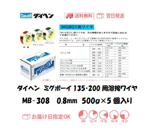ダイヘン ミグボーイ135・200用溶接ワイヤ MB-308 0.8mm 500g*5個
