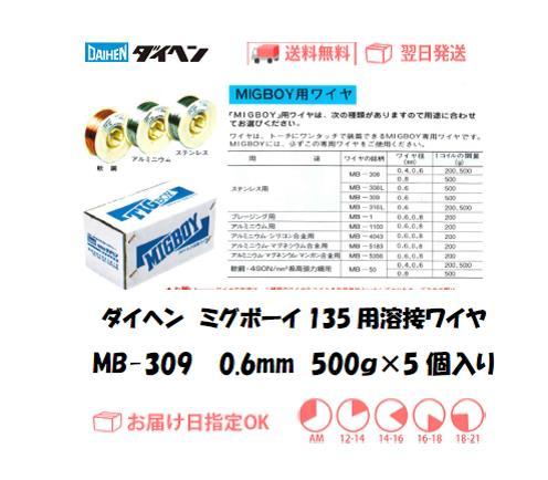 ダイヘン ミグボーイ135用溶接ワイヤ MB-309 0.6mm 500g*5個