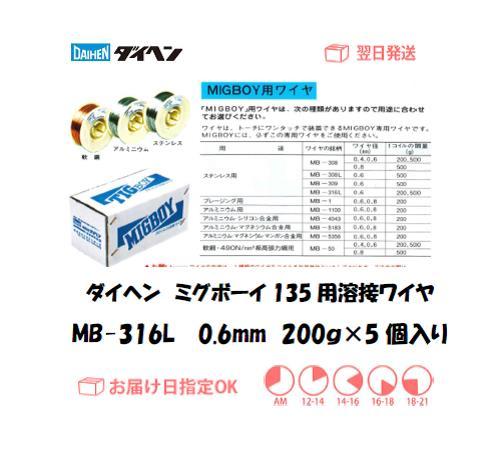 ダイヘン ミグボーイ135用溶接ワイヤ MB-316L 0.6mm 200g*5個