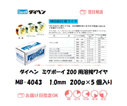 ダイヘン ミグボーイ200用溶接ワイヤ MB-4043 1.0mm 200g*5個