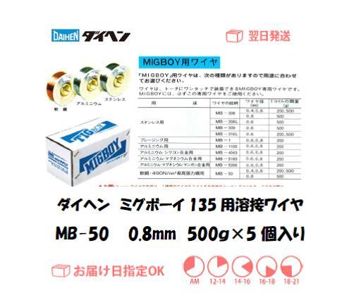 ダイヘン ミグボーイ135・200用溶接ワイヤ MB-500 0.8mm 500g*5個