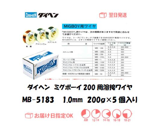 ダイヘン ミグボーイ200用溶接ワイヤ MB-5183 1.0mm 200g*5個