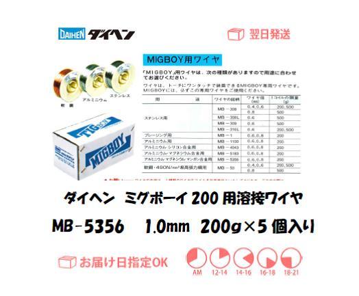 ダイヘン ミグボーイ200用溶接ワイヤ MB-5356 1.0mm 200g*5個