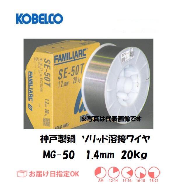 神戸 ソリッド溶接ワイヤ MG-50 1.4mm