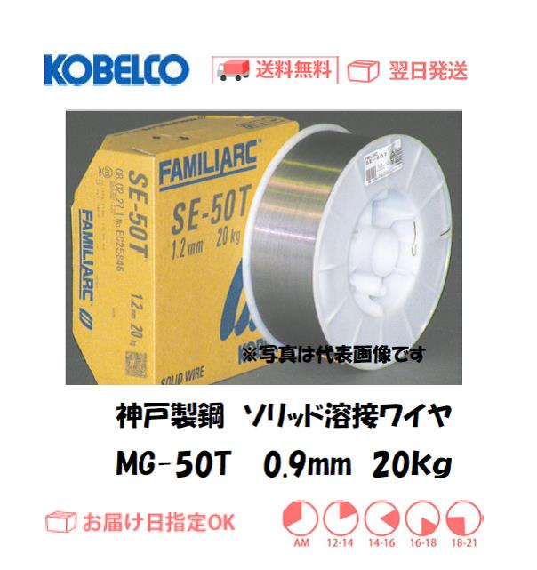 神戸製鋼 ソリッド溶接ワイヤ MG-50T 0.9mm 20kg