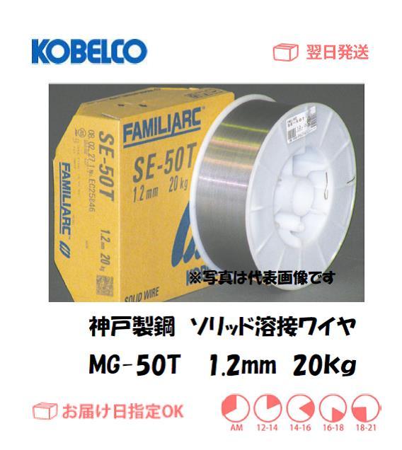神戸製鋼 ソリッド溶接ワイヤ MG-50T 1.2mm 20kg