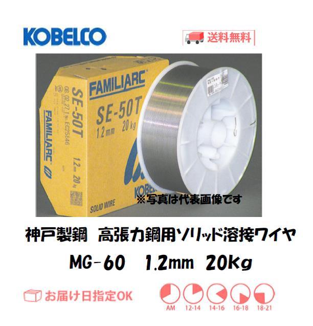 神戸製鋼 高張力鋼用ソリッド溶接ワイヤ MG-60 1.2mm 20kg