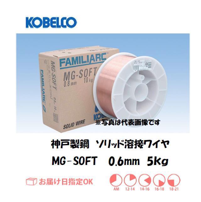 神戸製鋼 ソリッド溶接ワイヤ MG-SOFT 0.6mm 5kg