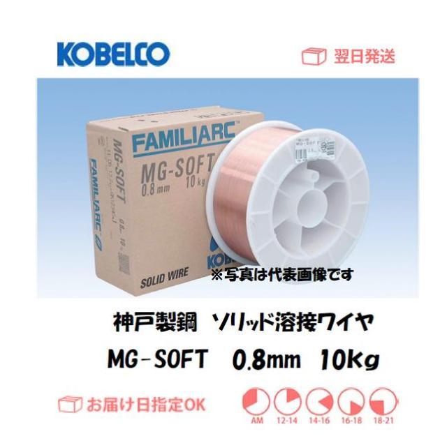 神戸製鋼 ソリッド溶接ワイヤ MG-SOFT 0.8mm 10kg