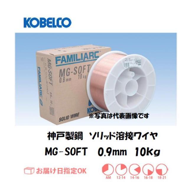 神戸製鋼 ソリッド溶接ワイヤ MG-SOFT 0.9mm 10kg