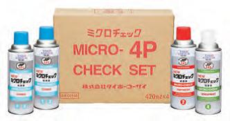 【3営業日以内に出荷】タイホーコーザイ 染色浸透探傷剤(洗浄液2本、浸透液1本、現像液1本) 4本セット