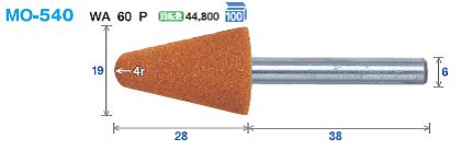【当日出荷】FSK 軸付砥石(WA) MO-540 19*28*6 10本入り