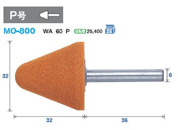 【当日出荷】FSK 軸付砥石(WA) MO-800 32*32*6 10本入り