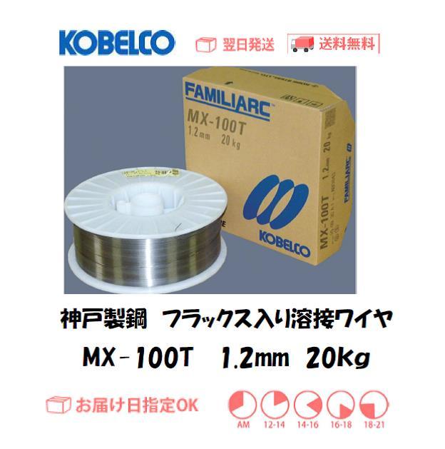 神戸製鋼(KOBELCO) フラックス溶接ワイヤ MX-100T 1.2mm 20kg