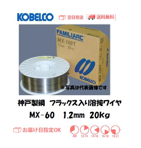 神戸製鋼(KOBELCO) フラックス溶接ワイヤ MX-60 1.2mm 20kg