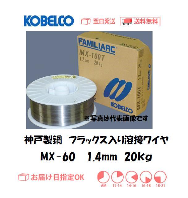 神戸製鋼(KOBELCO) フラックス溶接ワイヤ MX-60 1.4mm 20kg
