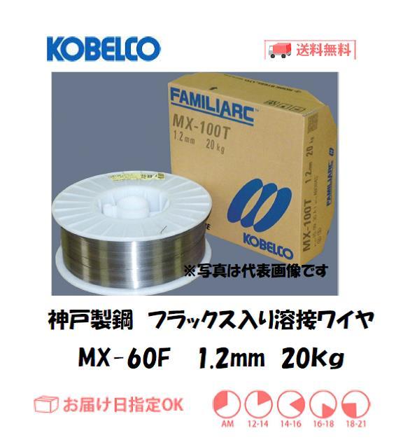 神戸製鋼(KOBELCO) フラックス溶接ワイヤ MX-60F 1.2mm 20kg