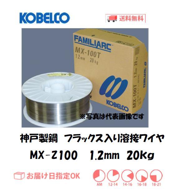 神戸製鋼(KOBELCO) フラックス溶接ワイヤ MX-Z100 1.2mm 20kg