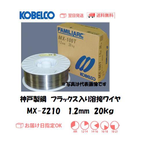 神戸製鋼(KOBELCO) フラックス溶接ワイヤ MX-Z210 1.2mm 20kg