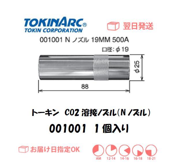 ダイヘン ロボット用CO2溶接チップ L7250B04 1.2mm*40L 10本入り