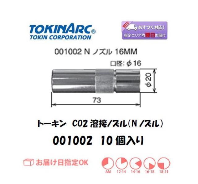 トーキン CO2溶接用ノズル(Nノズル) 500A用 19mm 001001 5個入り