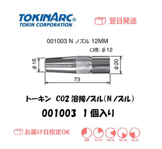 トーキン CO2溶接用ノズル(Nノズル) 16mm 001002 10個入り