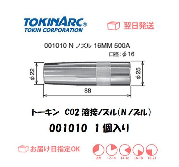 トーキン CO2溶接用ノズル(Nノズル) 500A用 13mm 001005 5個入り