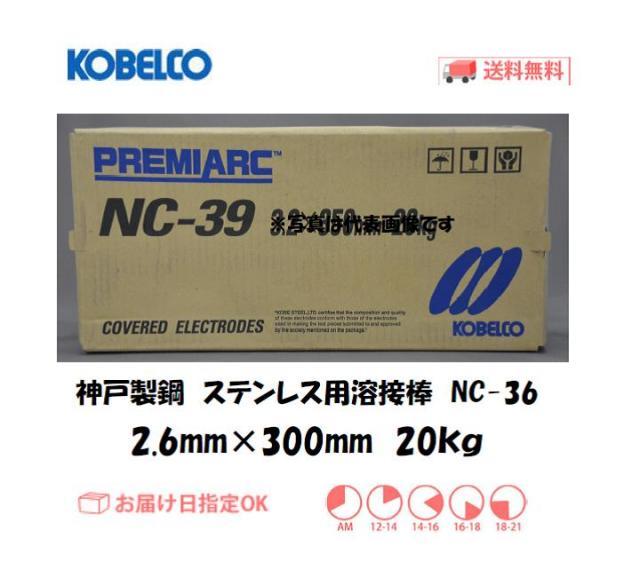 神戸製鋼 ステンレス用溶接棒 NC-36 2.6mm 20kg