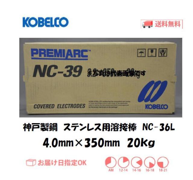 神戸製鋼 ステンレス用溶接棒 NC-36L 4.0mm 20kg