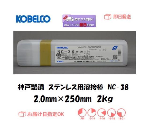 神戸製鋼 ステンレス用溶接棒 NC-38 2.0mm 2kg