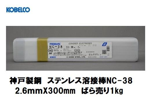 【平日12時までのご注文で当日出荷可能】神戸製鋼(KOBELCO)ステンレス用溶接棒 NC-38 ばら売り1kg