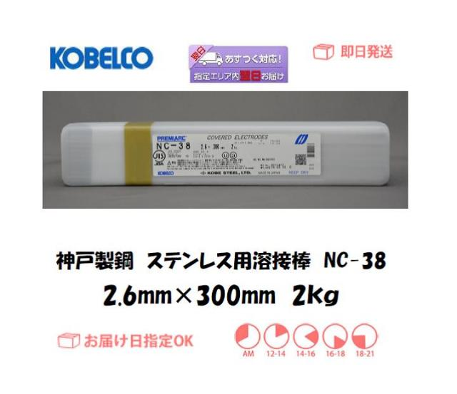 神戸製鋼 ステンレス用溶接棒 NC-38 2.6mm 2kg