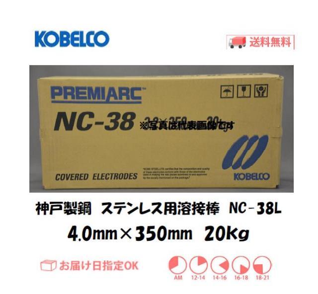 神戸製鋼 ステンレス用溶接棒 NC-38L 4.0mm 20kg