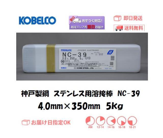 神戸製鋼 ステンレス用溶接棒 NC-39 4.0mm 5kg