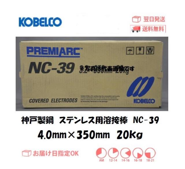 神戸製鋼 ステンレス用溶接棒 NC-39 4.0mm 20kg