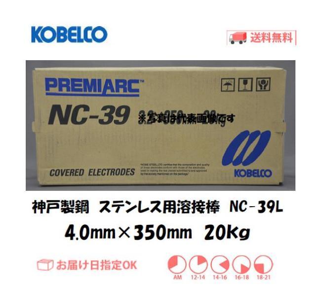 神戸製鋼 ステンレス用溶接棒 NC-39L 4.0mm 20kg