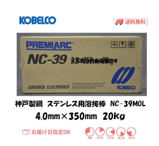 神戸製鋼 ステンレス用溶接棒 NC-39MOL 4.0mm 20kg