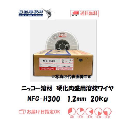 ニッコー溶材 硬化肉盛用フラックス溶接ワイヤ NFG-H300 1.2mm 20kg