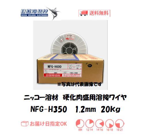 ニッコー溶材 硬化肉盛用フラックス溶接ワイヤ NFG-H350 1.2mm 20kg