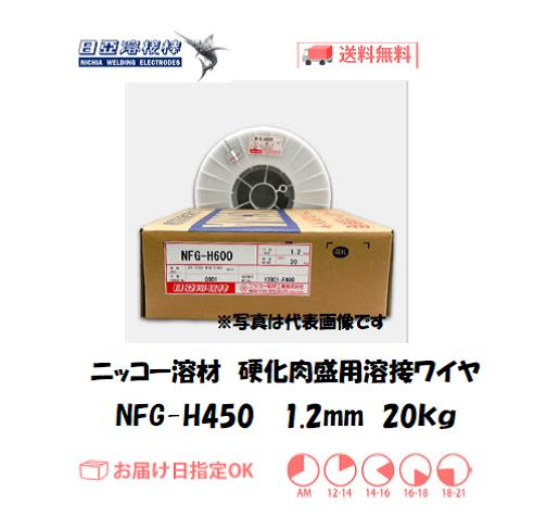 ニッコー溶材 硬化肉盛用フラックス溶接ワイヤ NFG-H450 1.2mm 20kg
