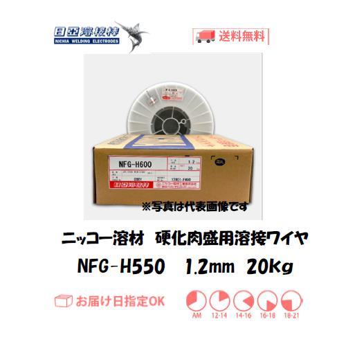 ニッコー溶材 硬化肉盛用フラックス溶接ワイヤ NFG-H550 1.2mm 20kg