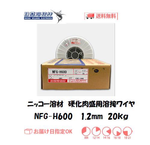 ニッコー溶材 硬化肉盛用フラックス溶接ワイヤ NFG-H600 1.2mm 20kg