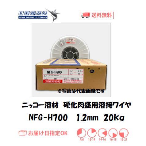 ニッコー溶材 硬化肉盛用フラックス溶接ワイヤ NFG-H700 1.2mm 20kg