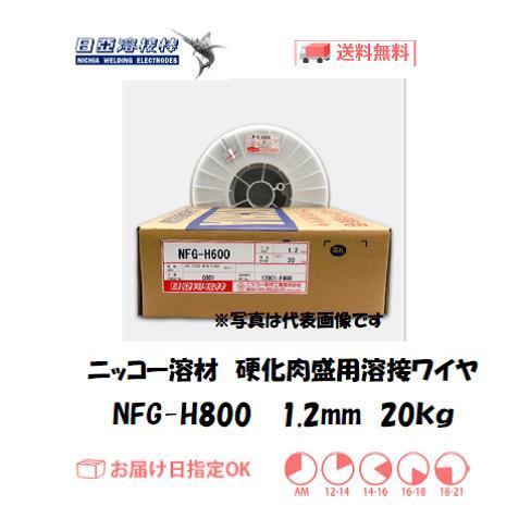 ニッコー溶材 硬化肉盛用フラックス溶接ワイヤ NFG-H800 1.2mm 20kg