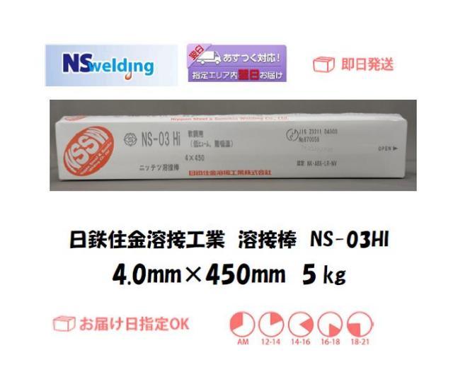 日鉄住金 溶接棒 NS-03HI 4.0mm 5kg