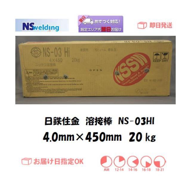 日鉄住金 溶接棒 NS-03HI 4.0mm 20kg