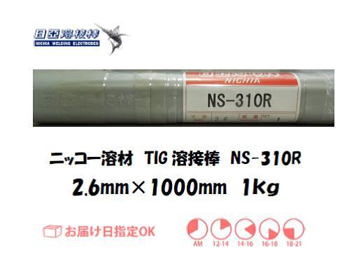 ニッコー溶材 ステンレス用TIG溶接棒 NS-310R 2.6mm 1kg